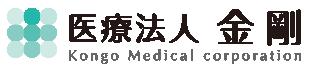 医療法人 金剛 Kongo Medical Corporation